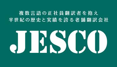 複数言語の正社員翻訳者を抱え半世紀の歴史と実績を誇る老舗翻訳会社JESCO