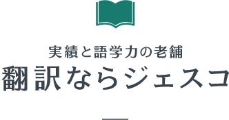 実績と語学力の老舗翻訳ならジェスコ